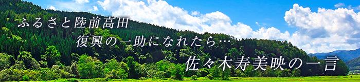 佐々木寿美映の一言