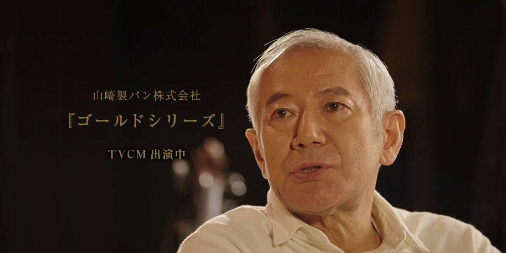 中原丈雄山崎製パンゴールドシリーズCM出演中