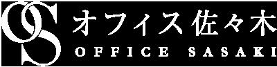 オフィス佐々木