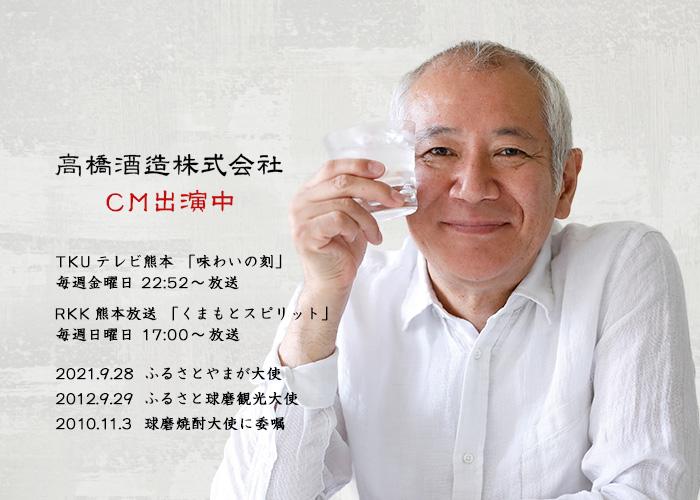 中原丈雄高橋酒造CM出演中