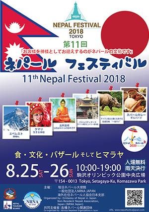 ネパールフェスティバル2018