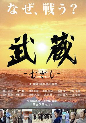 映画「武蔵-むさし-」