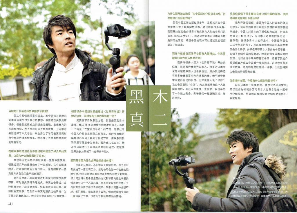 中国版ガイドブック「旅日」2020年夏号