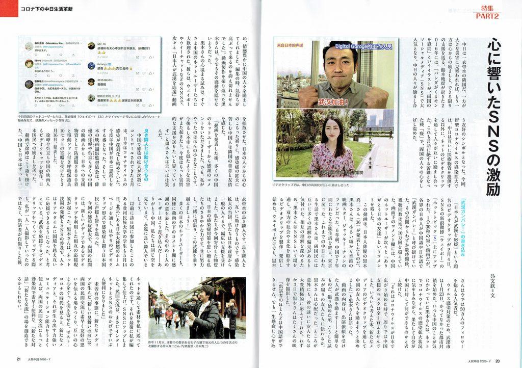 月刊「人民中国」心に響いたSNSの激励