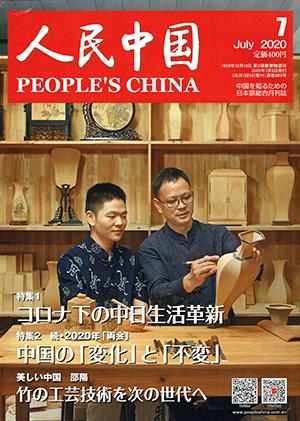 月刊「人民中国」2020年7月号