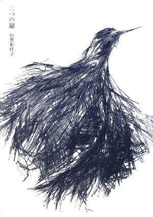 目黒裕佳子 詩集「二つの扉」