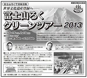 富士山ろくクリーンツアー