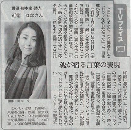 朝日新聞 土曜版「TVフェイス」