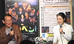 新作映画紹介トーク「カツベン!」