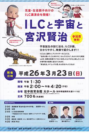 ILCと宇宙と宮沢賢治