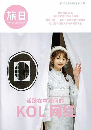 中国版ガイドブック「旅日」2020年夏号・表紙