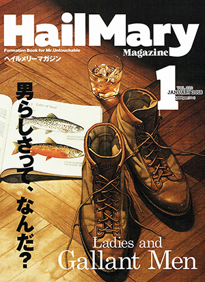 HailMary 2018年1月号(11/30発売)