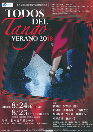 Todos del tango Verano 2018/タンゴのすべて