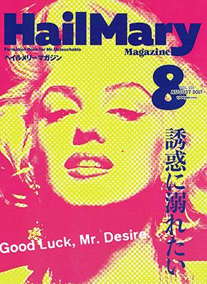 「HailMary」2017年8月号