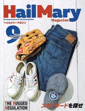 HailMary 2019年9月号