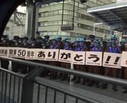 東海道新幹線開通五十周年イベント
