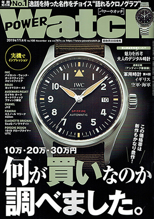 「POWER Watch」2019年9月号